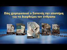 Ομιλία του Θεού «Ο ίδιος ο Θεός, ο μοναδικός (ΣΤ') Η Αγιότητα του Θεού (Γ')» Μέρος δεύτερο - YouTube God Is, Holy Spirit, Youtube, Videos, Sheep, Word Of God, Christ, Words, Gods Will