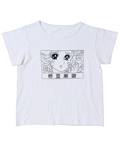 """Don't let your friends go when you're wearing this shirt! The Chinese characters on this shirt sound like """"Chotto matte!"""" which means """"Wait!"""" in Japanese!"""