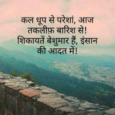 Hindi quotes: rainy season quotes in hindi. Rain Quotes In Hindi, Love Rain Quotes, Hindi Quotes Images, Shyari Quotes, Hindi Words, Motivational Picture Quotes, Hindi Quotes On Life, Life Quotes Love, Urdu Quotes In English