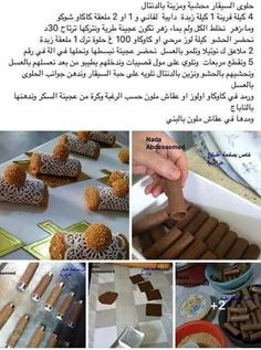 Pastry Recipes, Cake Recipes, Arabic Sweets, Pasta, Oreo Cheesecake, Food Art, Biscuits, Cookies, Breakfast