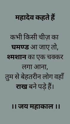 Hindi Quotes Images, Hindi Words, Hindi Quotes On Life, Song Quotes, Good Thoughts Quotes, Good Life Quotes, Good Morning Quotes, Attitude Quotes, Motivational Picture Quotes