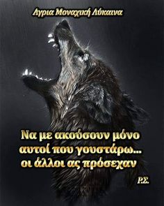 Wolf Quotes, Greek Quotes, Darkness, Movie Posters, Movies, Films, Film Poster, Cinema, Movie