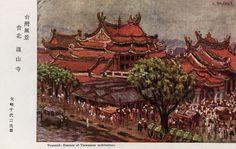 矢崎千代二 約於1930年代繪製的台灣風景 – 台北龍山寺。