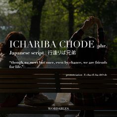 Japanese Words Explain 02