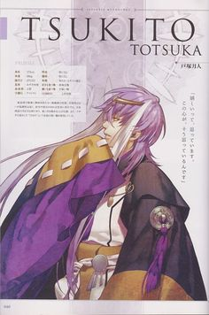 Totsuka Tsukito, Kamigami no Asobi Not many people loves him in the six gods, but I don't know why, I love him