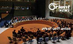 #مباشر   جلسة لمجلس الأمن الدولي بشأن #سوريا  #أورينت