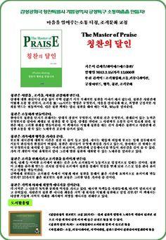 김세우의<칭찬의 달인>출간