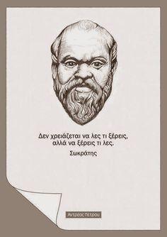 Σωκράτης Greek Quotes, Wise Quotes, Motivational Quotes, Funny Quotes, Big Words, Greek Words, Love Words, Greek Beauty, Quotes By Famous People