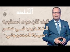 "كيف كان موت أسطورة التعذيب في مصر ""حمزة البسيوني"" - YouTube Arabic Calligraphy, Movies, Movie Posters, Film Poster, Films, Popcorn Posters, Arabic Calligraphy Art, Film Books, Movie"