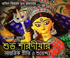 Goddess Durga is the symbol of Power.