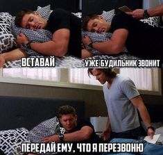 Best Funny Jokes, Funny Memes, Hello Memes, Russian Humor, Happy Memes, Best Tv Series Ever, Hero Movie, Supernatural Memes, Stupid Memes