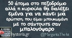 Funny Images, Funny Pictures, Best Quotes, Funny Quotes, Funny Greek, Funny Statuses, Clever Quotes, Lol, Greek Quotes