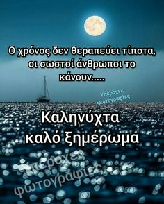 L Love You, Greek Quotes, True Words, Good Night, Wish, Beautiful Pictures, Thoughts, Sayings, Motorbikes