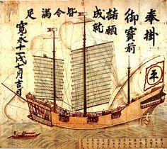 1634 Japanese Red seal ship