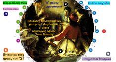 Δραστηριότητες, παιδαγωγικό και εποπτικό υλικό για το Νηπιαγωγείο & το Δημοτικό: Συγκεντρωτική διαδραστική αφίσα για την 25η Μαρτίο... Artwork, Work Of Art, Auguste Rodin Artwork, Artworks, Illustrators