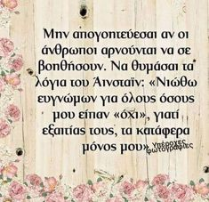 Funny Phrases, Funny Quotes, Words Quotes, Sayings, Psychology, Truths, Greek, Angel, Smile
