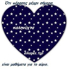Καλό βράδυ και καλό ξημέρωμα!(εικόνες με λόγια) - eikones top Good Morning Good Night, Music Instruments, Musical Instruments