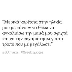 Greek Quotes, Amazing Quotes, Favorite Quotes, Me Quotes, Thats Not My, Inspirational Quotes, Wisdom, Mood, Greeks