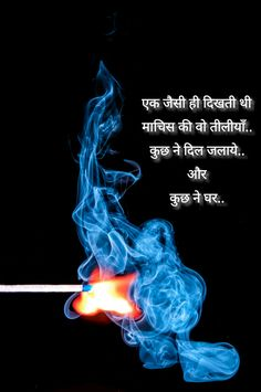 माचिस #quotes #hindi #words #lines #fire