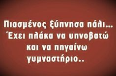Google+ Funny Picture Quotes, Photo Quotes, Funny Photos, Favorite Quotes, Best Quotes, Funny Greek, Funny Statuses, Funny Times, Greek Quotes