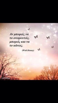 Φωτογραφία του Frixos ToAtomo. Advice Quotes, Wisdom Quotes, Me Quotes, Greece Quotes, Adorable Quotes, Greek Words, Live Laugh Love, Wallpaper Quotes, Picture Quotes