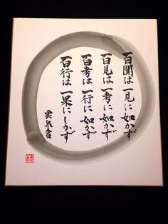 (330) 百聞は一見に如かず。|unimam【公式】|note one-eye-witness is better than many hearsays.