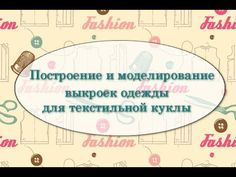 Построение и моделирование выкройки платья, жилета и курточки с капюшоном для текстильной куклы - YouTube