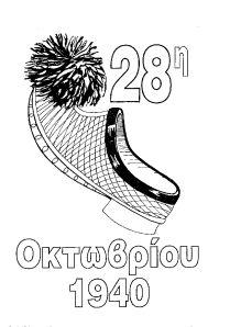 28η τσαρουχι Europe Day, 28th October, Autumn Activities, Diy For Kids, Coloring Pages, School, Crafts, Greece, Icons