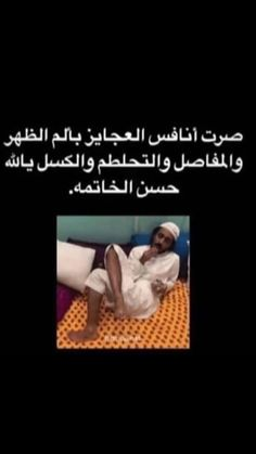 Funny Photo Memes, Funny Picture Jokes, Memes Funny Faces, Funny Jokes, Fun Funny, Funny Science Jokes, Arabic Jokes, Arabic Funny, Funny Arabic Quotes
