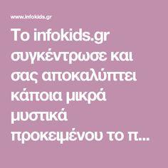 Το infokids.gr συγκέντρωσε και σας αποκαλύπτει κάποια μικρά μυστικά προκειμένου το παιδί σας να γίνει «ξεφτέρι» στην ορθογραφία. Φωνάξτε τα παιδιά σας, συζητήστε μαζί τους τις προτεινόμενες ασκήσεις και αποφασίστε από κοινού για το ποιες θα εφαρμόσετε στο διαβάσμά τους.