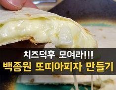 Menu, Cheese, Cooking, Recipes, Food, Brunch Ideas, Food Food, Menu Board Design, Kitchen
