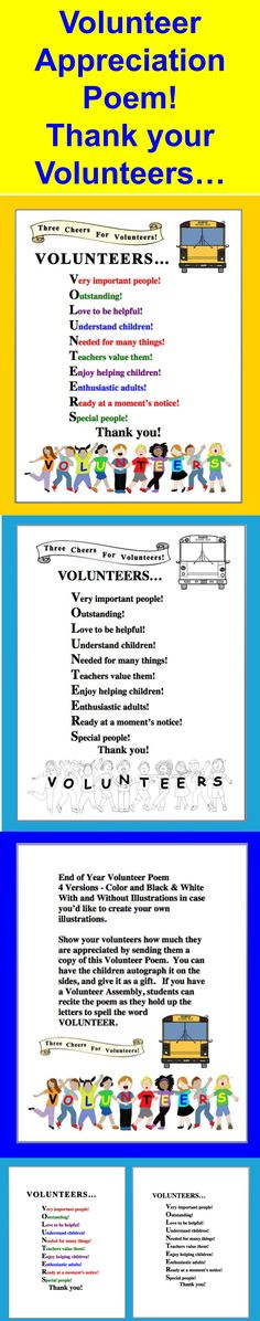 $ End of Year Volunteer Poem 4 Versions - Color and Black & White With and Without Illustrations in case you'd like to create your own illustrations.  Show your volunteers how much they are appreciated by sending them a copy of this Volunteer Poem. You can have the children autograph it on the sides, and give it as a gift. If you have a Volunteer Assembly, students can recite the poem as they hold up the letters to spell the word VOLUNTEER.