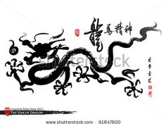 Stock Images similar to ID 85720669 - chinese calligraphy dragon