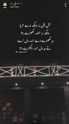 Quran Quotes Love, Poetry Quotes In Urdu, Sufi Quotes, Best Urdu Poetry Images, Urdu Poetry Romantic, Love Poetry Urdu, Urdu Quotes, Wisdom Quotes, Qoutes