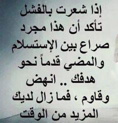Arabic لا تضن أن هذا فشل عزيمة من أجل النجاح.!