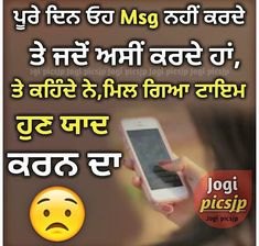 ✔ Couple Quotes Funny In Punjabi – The person or thing that is so remarkable. As an example of the use of this expression… Punjabi Attitude Quotes, Punjabi Love Quotes, Sad Quotes, Girl Quotes, Hindi Quotes, Quotations, Beautiful Couple Quotes, Shayari Funny, Punjabi Jokes