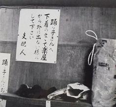 昭和スポット巡り on Twitter 昭和40年代 ストリップ劇場 楽屋