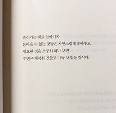 Wise Quotes, Famous Quotes, Korean Quotes, Learn Korean, Korean Language, Condolences, Mini Books, Inner Peace, Sentences