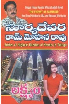 Lakshyam (లక్ష్యం) by Suryadevara Rammohanarao (సూర్యదేవర రామమోహనరావు) - Telugu Book Novel (తెలుగు పుస్తకం నవల) - Anandbooks.com