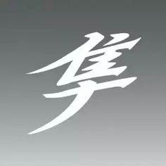 Hayabusa logo