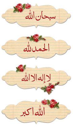Assalamualaikum friends every time u ve read Allah Wallpaper, Islamic Quotes Wallpaper, Islamic Love Quotes, Calligraphy Wallpaper, Muslim Quotes, Islamic Posters, Islamic Phrases, Quran Arabic, Islam Quran