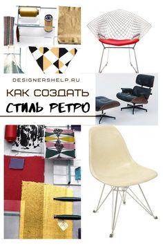 Мебель и материалы для оформления интерьера в стиле ретро Retro, Rustic