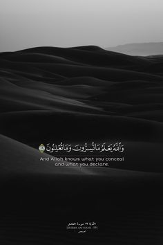Beautiful Quran Quotes, Quran Quotes Love, Quran Quotes Inspirational, Words Quotes, Quran Wallpaper, Islamic Quotes Wallpaper, Hadith Quotes, Muslim Quotes, Best Islamic Quotes