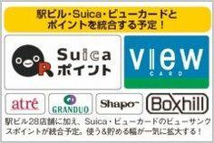 首都圏在住なら必見の新サービスがはじまるよ そのサービスがJREポイント JR東日本の駅ビルでの買い物や食事でJREポイントを貯めたり使ったりできてSuicaやビューカードとポイント統合もできるんだって これはかなり使えるね