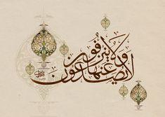 لا يُصَدَّعونَ عَنها وَلا يُنزِفونَ Waqiah 19 by moffad on deviantART