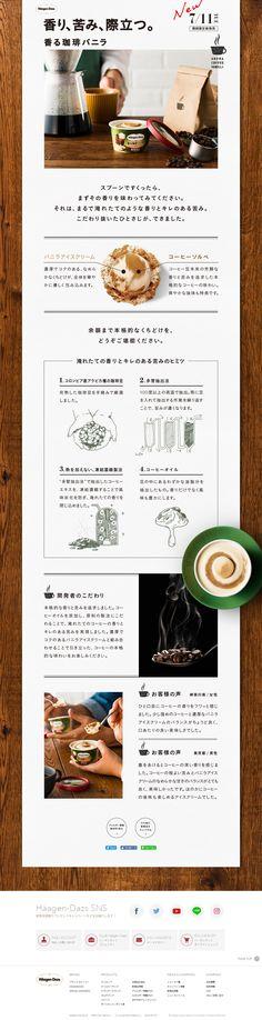 香る珈琲バニラ|WEBデザイナーさん必見!ランディングページのデザイン参考に(シンプル系)
