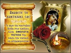 Christian Church, Christian Faith, Orthodox Christianity, Jesus Pictures, Orthodox Icons, Religion, Greek, Quotes, Beauty