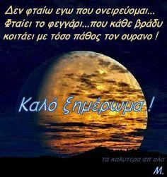ΟΝΕΙΡΑ ΤΑΞΙΔΙΑΡΙΚΑ!!!!!!!!!!www.SELLaBIZ.gr ΠΩΛΗΣΕΙΣ ΕΠΙΧΕΙΡΗΣΕΩΝ ΔΩΡΕΑΝ ΑΓΓΕΛΙΕΣ ΠΩΛΗΣΗΣ ΕΠΙΧΕΙΡΗΣΗΣ BUSINESS FOR SALE FREE OF CHARGE PUBLICATION Greek Quotes, Pictogram, Picture Quotes, Good Night, Wise Words, Beautiful Pictures, Movie Posters, Outdoor, Facebook