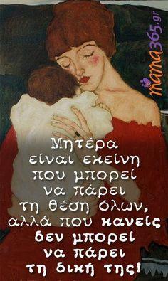 12 τρυφερές εικόνες, αφιερωμένες στις μαμάδες, που κάνουν θραύση στο facebook.  #Viral #Μαμάδες