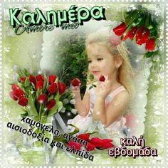 Καλημερα Good Morning, Happy, Beautiful, Buen Dia, Bonjour, Bom Dia, Buongiorno